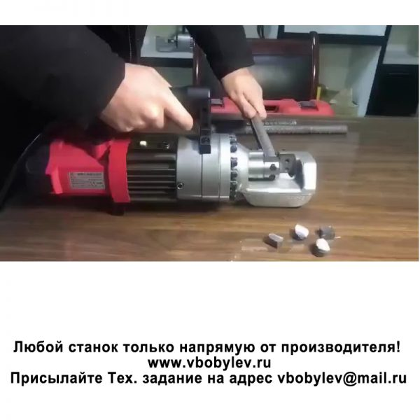 RC-20электрогидравлический резак для металлической арматуры. Любой станок только напрямую от производителя! www.vbobylev.ru Присылайте Тех. задание на адрес: vbobylev@mail.ru