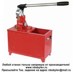 SSYB-15Mpa ручная гидравлическая насосная станция, 15MПа. Любой станок только напрямую от производителя! www.vbobylev.ru Присылайте Тех. задание на адрес: vbobylev@mail.ru