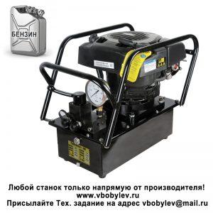 ZCB-700Q бензиновая гидравлическая насосная станция. Любой станок только напрямую от производителя! www.vbobylev.ru Присылайте Тех. задание на адрес: vbobylev@mail.ru
