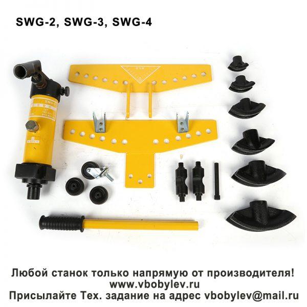 Ручной гидравлический трубогибочный станок. Любой станок только напрямую от производителя! www.vbobylev.ru Присылайте Тех. задание на адрес: vbobylev@mail.ru