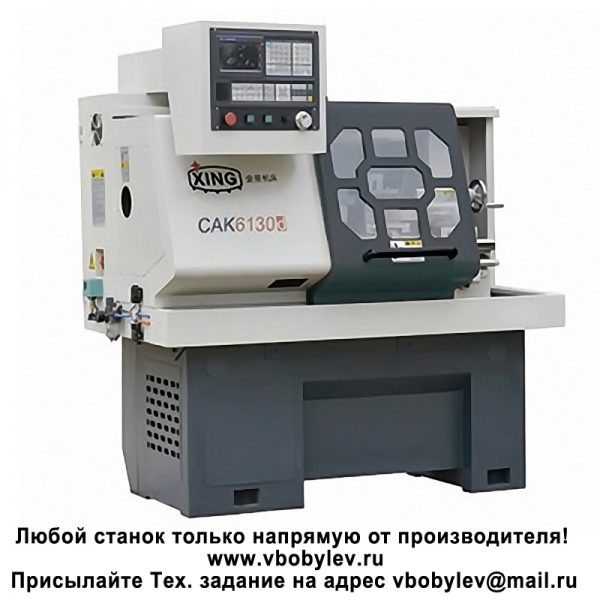 CAK6130d токарный станок с ЧПУ. Любой станок только напрямую от производителя! www.vbobylev.ru Присылайте Тех. задание на адрес: vbobylev@mail.ru