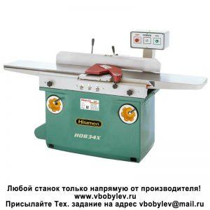 H0834X Фуговальный станок. Любой станок только напрямую от производителя! www.vbobylev.ru Присылайте Тех. задание на адрес: vbobylev@mail.ru