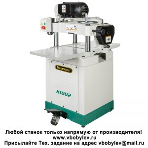 H1002 Рейсмусовый станок. Любой станок только напрямую от производителя! www.vbobylev.ru Присылайте Тех. задание на адрес: vbobylev@mail.ru