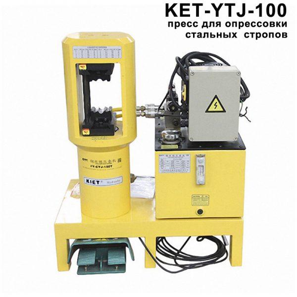 KET-YTJ-100 тонн гидравлический пресс для опрессовки стальных стропов. Любой станок только напрямую от производителя! www.vbobylev.ru Присылайте Тех. задание на адрес: vbobylev@mail.ru