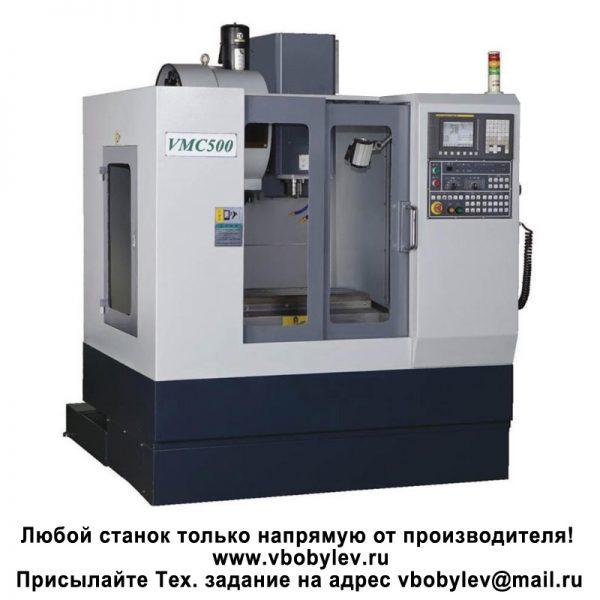 VMC500 Вертикальный фрезерный обрабатывающий центр с ЧПУ. Любой станок только напрямую от производителя! www.vbobylev.ru Присылайте Тех. задание на адрес: vbobylev@mail.ru