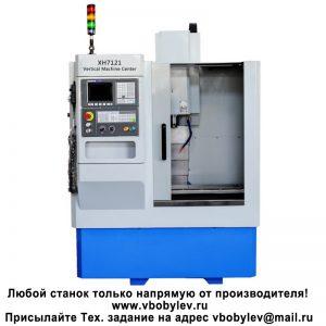 XH7121 Вертикальный обрабатывающий фрезерный центр с ЧПУ. Любой станок только напрямую от производителя! www.vbobylev.ru Присылайте Тех. задание на адрес: vbobylev@mail.ru