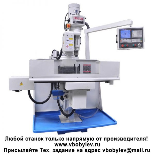 XK6330 Фрезерный станок с ЧПУ. Любой станок только напрямую от производителя! www.vbobylev.ru Присылайте Тех. задание на адрес: vbobylev@mail.ru