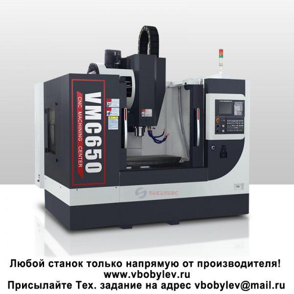 VMC650 Вертикальный фрезерный обрабатывающий центр с ЧПУ. Любой станок только напрямую от производителя! www.vbobylev.ru Присылайте Тех. задание на адрес: vbobylev@mail.ru