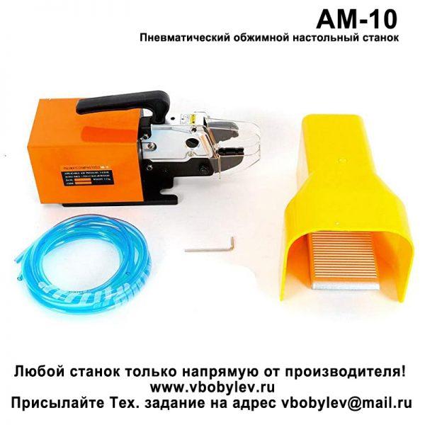 AM-10 Пневматический обжимной настольный станок, макс. р-р провода16 кв. мм. Любой станок только напрямую от производителя! www.vbobylev.ru Присылайте Тех. задание на адрес: vbobylev@mail.ru
