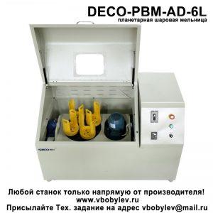 DECO-PBM-AD-6L Всенаправленная планетарная шаровая мельница. Любой станок только напрямую от производителя! www.vbobylev.ru Присылайте Тех. задание на адрес: vbobylev@mail.ru