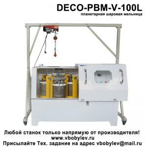 DECO-PBM-V-100L планетарная шаровая мельница. Любой станок только напрямую от производителя! www.vbobylev.ru Присылайте Тех. задание на адрес: vbobylev@mail.ru
