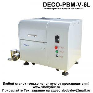 DECO-PBM-V-6L планетарная шаровая мельница. Любой станок только напрямую от производителя! www.vbobylev.ru Присылайте Тех. задание на адрес: vbobylev@mail.ru