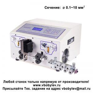 EW-03C (SWT508JE2) Станок резки и зачистки проводов. Любой станок только напрямую от производителя! www.vbobylev.ru Присылайте Тех. задание на адрес: vbobylev@mail.ru