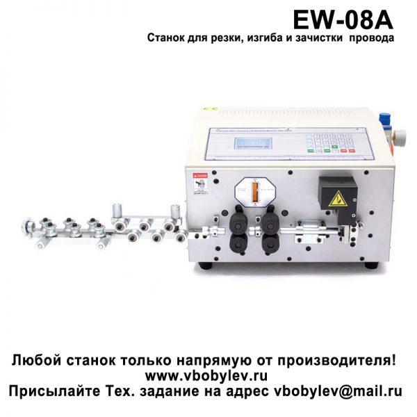 EW-08A станок для резки, изгиба и зачистки провода. Любой станок только напрямую от производителя! www.vbobylev.ru Присылайте Тех. задание на адрес: vbobylev@mail.ru