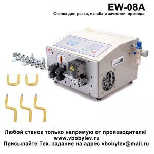 EW-08A станок для резки, изгиба и зачистки провода Любой станок только напрямую от производителя! www.vbobylev.ru Присылайте Тех. задание на адрес: vbobylev@mail.ru