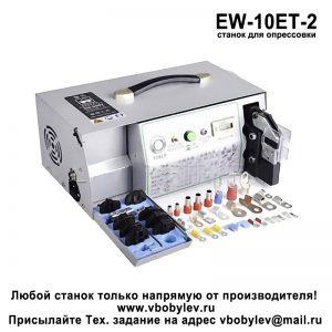 EW-10ET-2 станок для опрессовки незакрепленных клемм. Любой станок только напрямую от производителя! www.vbobylev.ru Присылайте Тех. задание на адрес: vbobylev@mail.ru