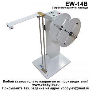 EW-14B Устройство размотки провода. Любой станок только напрямую от производителя! www.vbobylev.ru Присылайте Тех. задание на адрес: vbobylev@mail.ru