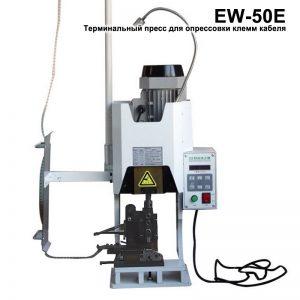 EW-50E Вертикальный пресс для зачистки и опрессовки клеммами кабеля. Любой станок только напрямую от производителя! www.vbobylev.ru Присылайте Тех. задание на адрес: vbobylev@mail.ru