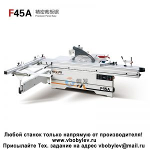F45A форматно-раскроечный станок. Любой станок только напрямую от производителя! www.vbobylev.ru Присылайте Тех. задание на адрес: vbobylev@mail.ru