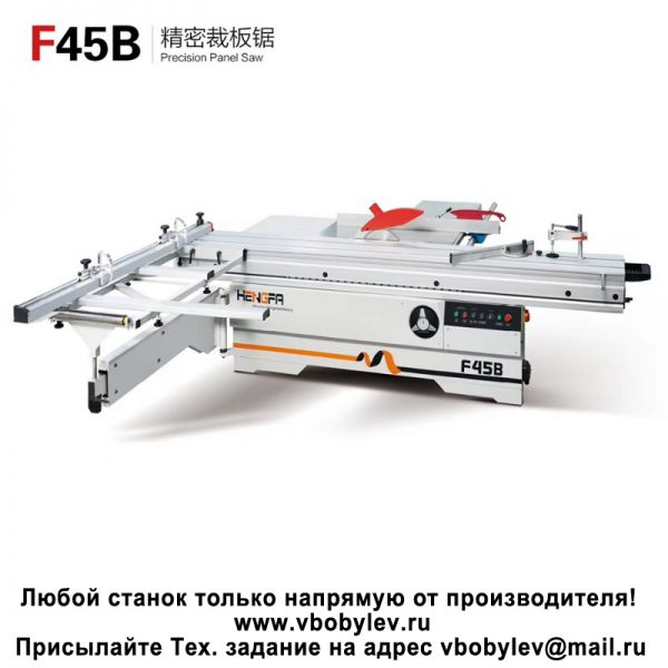 F45B форматно-раскроечный станок. Любой станок только напрямую от производителя! www.vbobylev.ru Присылайте Тех. задание на адрес: vbobylev@mail.ru