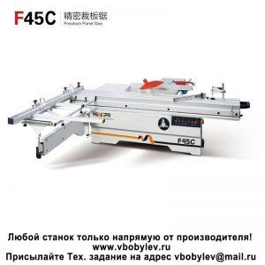 F45C форматно-раскроечный станок. Любой станок только напрямую от производителя! www.vbobylev.ru Присылайте Тех. задание на адрес: vbobylev@mail.ru