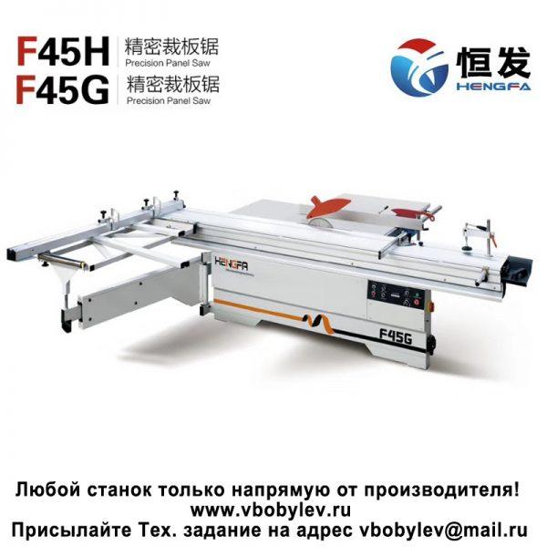 F45H, F45G форматно-раскроечный станок. Любой станок только напрямую от производителя! www.vbobylev.ru Присылайте Тех. задание на адрес: vbobylev@mail.ru