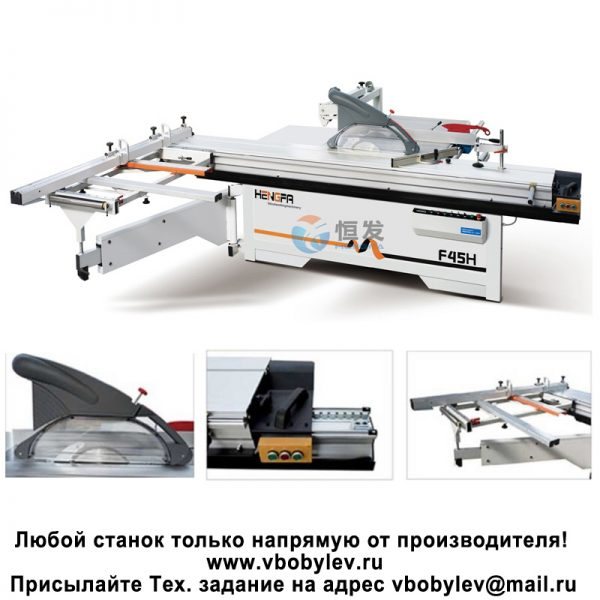 F45H форматно-раскроечный станок. Любой станок только напрямую от производителя! www.vbobylev.ru Присылайте Тех. задание на адрес: vbobylev@mail.ru