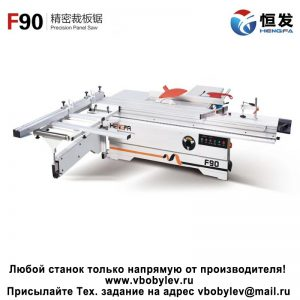 F90 форматно-раскроечный станок. Любой станок только напрямую от производителя! www.vbobylev.ru Присылайте Тех. задание на адрес: vbobylev@mail.ru