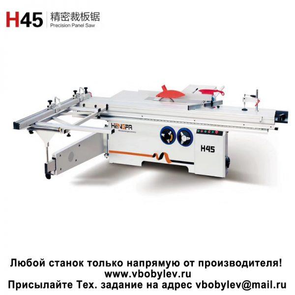 H45 форматно-раскроечный станок. Любой станок только напрямую от производителя! www.vbobylev.ru Присылайте Тех. задание на адрес: vbobylev@mail.ru