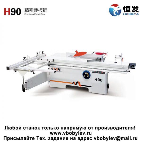 H90 форматно-раскроечный станок. Любой станок только напрямую от производителя! www.vbobylev.ru Присылайте Тех. задание на адрес: vbobylev@mail.ru