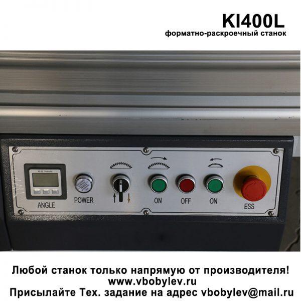 KI400L форматно-раскроечный станок. Любой станок только напрямую от производителя! www.vbobylev.ru Присылайте Тех. задание на адрес: vbobylev@mail.ru