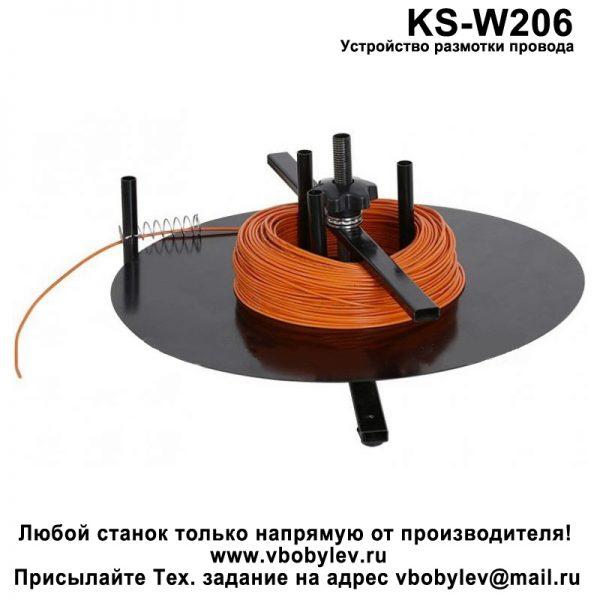 KS-W206 устройство для подачи провода. Любой станок только напрямую от производителя! www.vbobylev.ru Присылайте Тех. задание на адрес: vbobylev@mail.ru