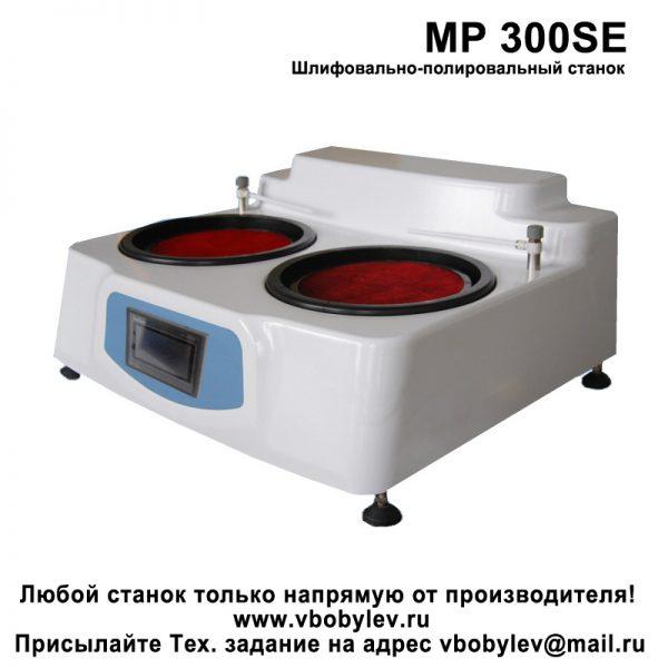 MP 300SE Шлифовально-полировальный станок. Любой станок только напрямую от производителя! www.vbobylev.ru Присылайте Тех. задание на адрес: vbobylev@mail.ru