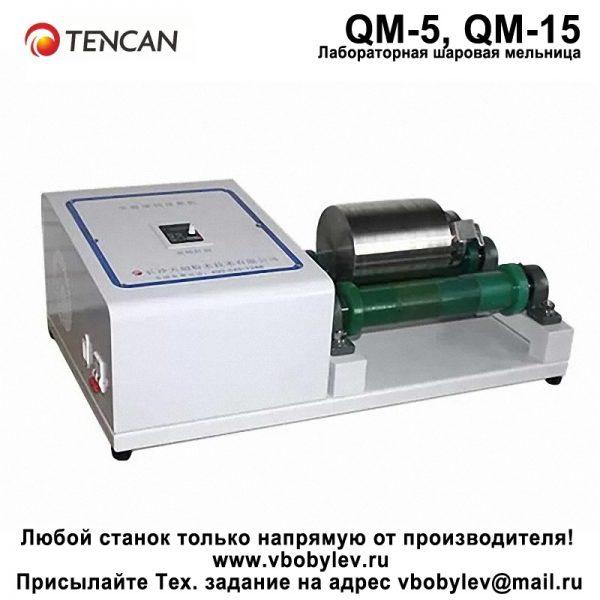 QM-5, QM-5 Лабораторная шаровая мельница. Любой станок только напрямую от производителя! www.vbobylev.ru Присылайте Тех. задание на адрес: vbobylev@mail.ru