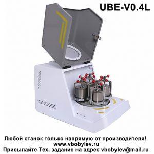 UBE-V0.4L планетарная шаровая мельница. Любой станок только напрямую от производителя! www.vbobylev.ru Присылайте Тех. задание на адрес: vbobylev@mail.ru