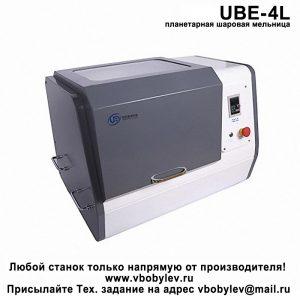 UBE-V4L планетарная шаровая мельница. Любой станок только напрямую от производителя! www.vbobylev.ru Присылайте Тех. задание на адрес: vbobylev@mail.ru