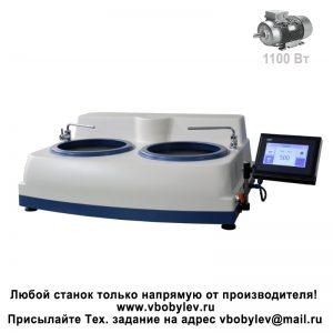 YMP-2-300 Шлифовально-полировальный станок с двумя дисками. Любой станок только напрямую от производителя! www.vbobylev.ru Присылайте Тех. задание на адрес: vbobylev@mail.ru