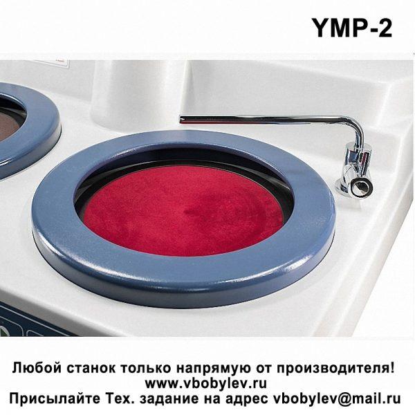 YMP-2 Шлифовально-полировальный станок с двумя дисками. Любой станок только напрямую от производителя! www.vbobylev.ru Присылайте Тех. задание на адрес: vbobylev@mail.ru