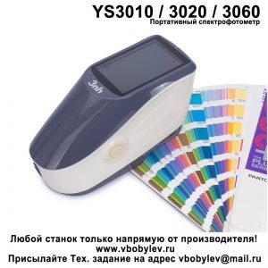 YS3010 Портативный спектрофотометр. Любой станок только напрямую от производителя! www.vbobylev.ru Присылайте Тех. задание на адрес: vbobylev@mail.ru