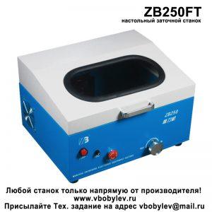 ZB250FT настольный заточной станок. Любой станок только напрямую от производителя! www.vbobylev.ru Присылайте Тех. задание на адрес: vbobylev@mail.ru
