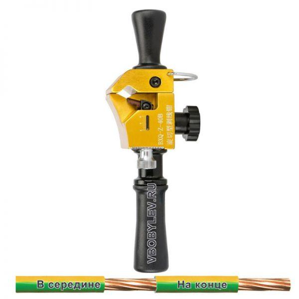 BXQ-Z-40B инструмент для очистки кабельной изоляции Ø14-40 мм. Любой станок только напрямую от производителя! www.vbobylev.ru Присылайте Тех. задание на адрес: vbobylev@mail.ru