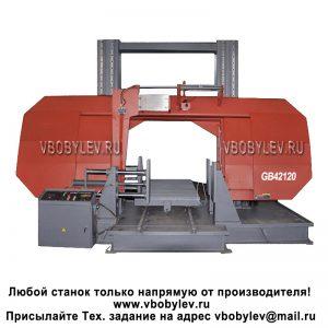 GB42120 полуавтоматический ленточнопильный станок. Любой станок только напрямую от производителя! www.vbobylev.ru Присылайте Тех. задание на адрес: vbobylev@mail.ru